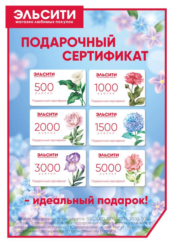 Сертификаты Эльсити