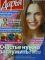 Журнал Дарья Вид1