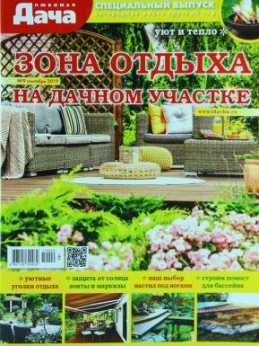 Журнал Любимая дача спец.