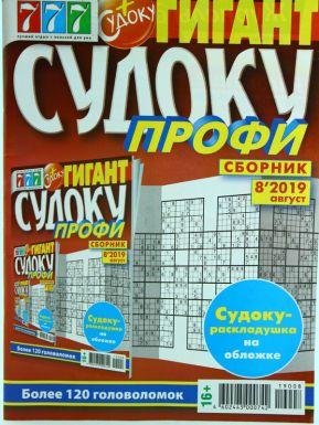 Журнал Сборник Судоку