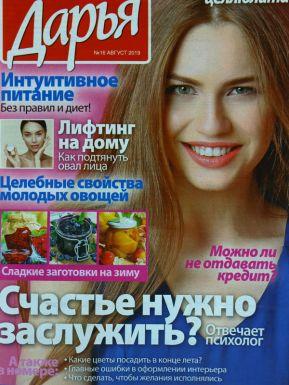 Журнал Дарья