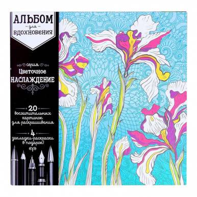 """Раскраска антистресс, альбом """"Цветочное наслаждение"""" 20 стр."""