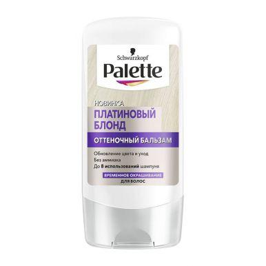 Бальзам для волос оттеночный PALETTE Платиновый блонд