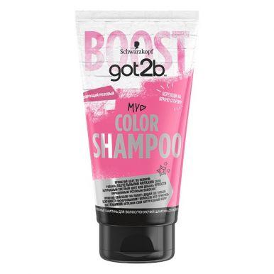 got2b Color Shampoo Шокирующий розовый