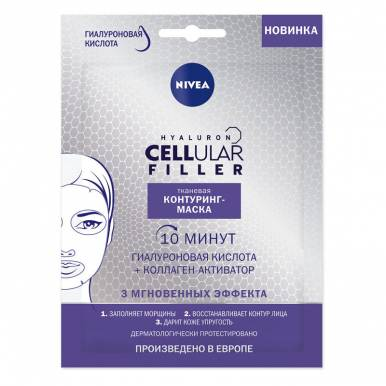 NIVEA-VISAGE Маска для лица тканевая контуринг Celullar Filler 86434