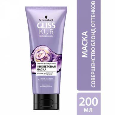 Gliss Kur Фиолетовая маска Совершенство блонд оттенков, для волос блонд оттенков, против желтизны, восстановление волос, 200 мл