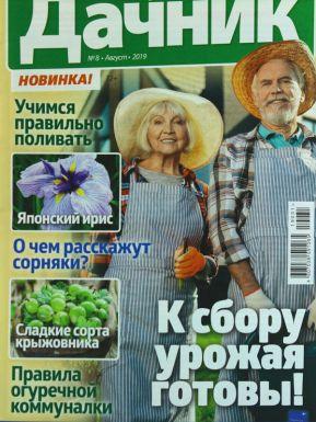 Журнал Пенсионер-дачник