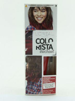 Colorista Красящий бальзам д/волос смывающийся Красный