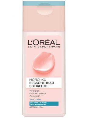 Loreal Paris Dermo-Expertise Бесконечная свежесть молочко для нормальной и смешанной кожи, 200 мл