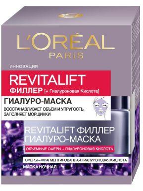 Loreal Paris Dermo-Expertise Гиалуро-маска для лица Ревиталифт Филлер, антивозрастная, ночная, 50 мл, с гиалуроновой кислотой,
