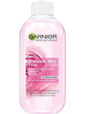 Garnier SN Основной уход Молочко д/снятия макияжа 200мл д/чуств. кожи