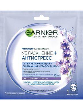 Garnier тканевая маска Увлажнение + Антистресс, снимающая усталость, для кожи со следами усталости, 32 г