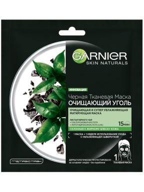 Garnier Черная тканевая маска очищающий Уголь + Листья Черного чая, увлажняющая, матирующая, для склонной к жирному блеску кожи, 28 г