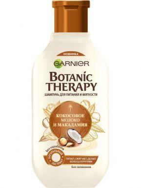 BotanicTherapy Шампунь 400мл Кокос и Макадамия д/питания волос