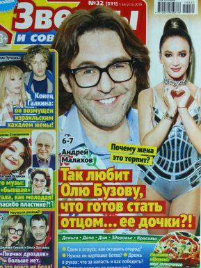 Журнал Звезды и Советы