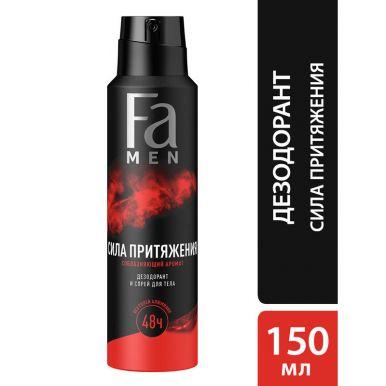 Fa Аэрозоль дезодорант мужской Сила притяжения, соблазняющий аромат, 48 ч, 150 мл