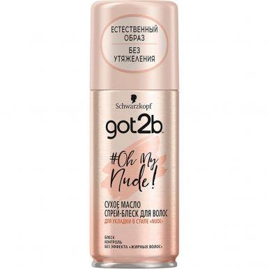 GOT2B Сухое масло Спрей-блеск для волос #OhMyNude 100мл