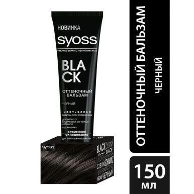 Syoss Оттеночный бальзам, Черный, для волос от каштановых до чёрных оттенков, временное окрашивание, 150 мл