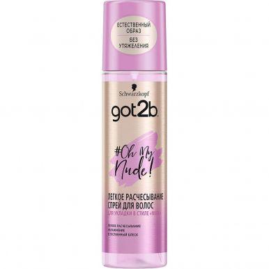 GOT2B Спрей-блеск для волос #OhMyNude Легкое расчесывание 200мл