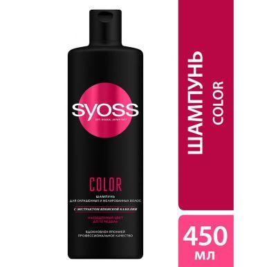 Syoss Шампунь Color для окрашенных и мелированных волос, легкое расчесывание, 450 мл