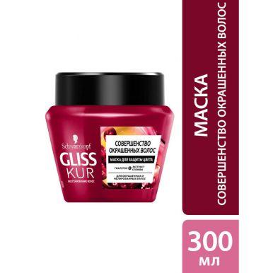 Gliss Kur Маска Совершенство окрашенных волос, для защиты цвета, для окрашенных и мелированных волос, 300 мл