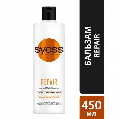 Syoss Бальзам Repair, для сухих, поврежденных волос, легкое расчесывание и интенсивный уход, 450 мл