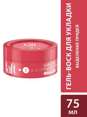 Taft Гель воск для укладки волос Блеск, бриллиантовый блеск, фиксация 2, 75 мл