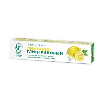 Н.К. крем ЛИМОННО-ГЛИЦЕРИНОВЫЙ  в футл 47г/50мл/18095/а15212