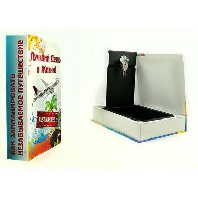 """184410 Книга-сейф """"Свадебное путешествие""""  22*15*4см"""