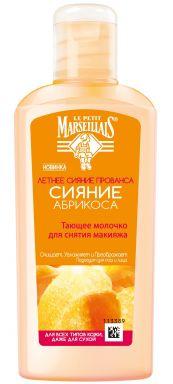 Marseillais Тающее молочко для снятия макияжа «Сияние Абрикоса» 200мл