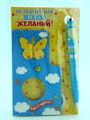 """1162521 Набор подарочный """"Исполения всех желаний"""": ручка + брелок"""