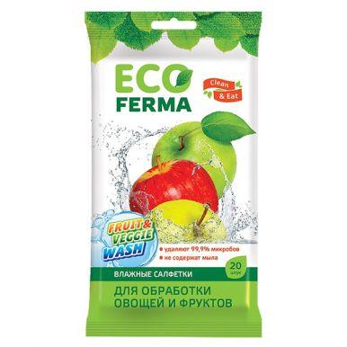 Салфетки влажные ECO Ferma №20 для обработки овощей и фруктов 30424