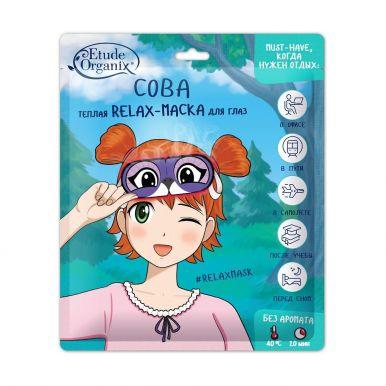 Etude Organix  СОВА теплая Relax-маска для глаз_