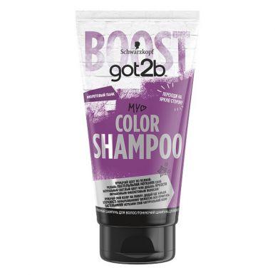 got2b Color Shampoo Фиолетовый панк