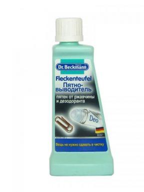 Dr.Beckmann Пятновыводитель (ржавчины, дезодоранта) 50мл 38683