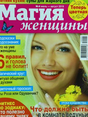 Журнал Магия женщины