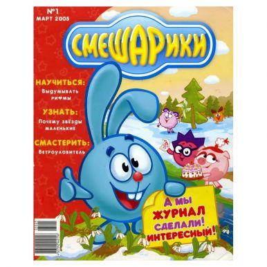Журнал Смешарики