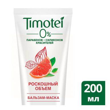 TIMOTEI   Бальзам-МАСКА    д/волос  РОСКОШНЫЙ ОБЪЕМ   200 мл / 8
