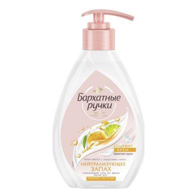БАРХАТНЫЕ РУЧКИ Крем-мыло жидкое 240мл Нейтрализующее запах