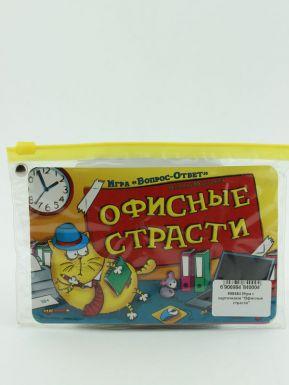 """698484 Игра с карточками """"Офисные страсти"""""""
