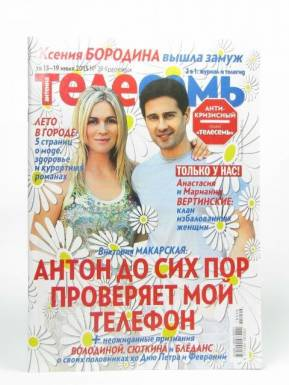 Газета Антенна-Телесемь