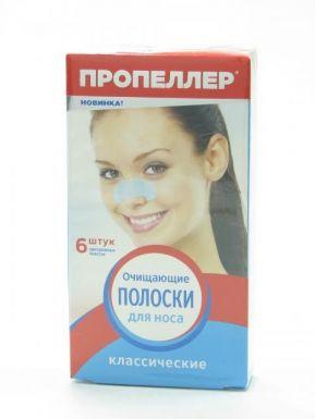 Пропеллер очищающие полоски для носа, артикул: ПР0884