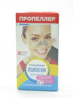 Пропеллер очищающие полоски для носа с активированным углем, артикул: ПР0501