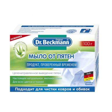 Dr.Beckmann Мыло от пятен 100гр.47316/30452