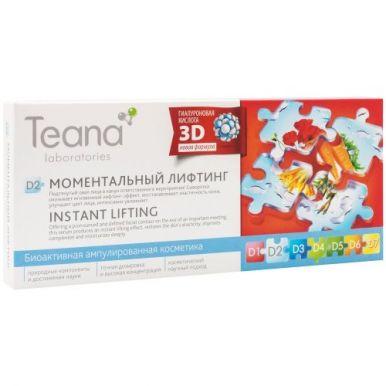 Teana D2 Сыворотка Моментальный лифтинг 10 ампул Х 2мл