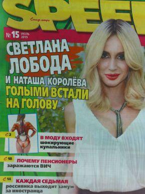 Газета Спид-инфо