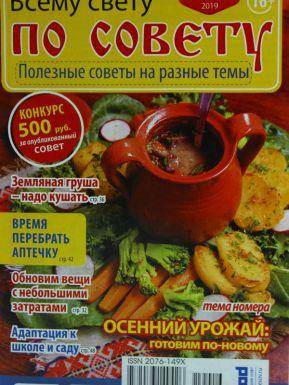 Журнал Всему свету по совету