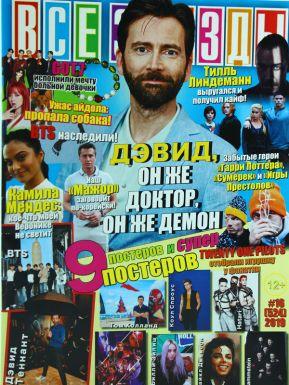 Журнал Все звезды