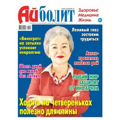 Газета Айболит