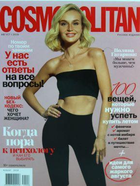 Журнал Cosmo MINI